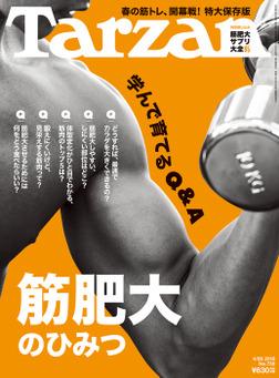 Tarzan (ターザン) 2018年4月26日号 No.739 [学んで育てるQ&A 筋肥大のひみつ]-電子書籍