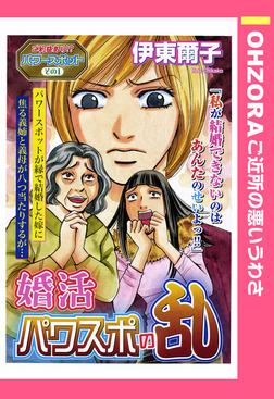 婚活パワスポの乱 【単話売】-電子書籍