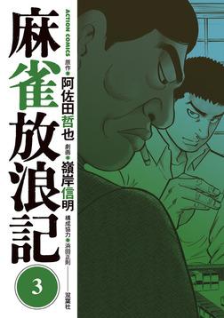 麻雀放浪記 3-電子書籍