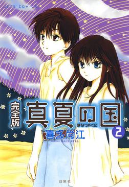完全版 真夏の国 2巻-電子書籍