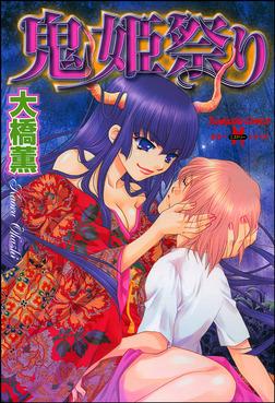 鬼姫祭り-電子書籍