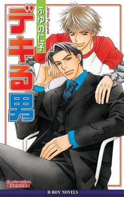 デキる男【イラスト入り】-電子書籍