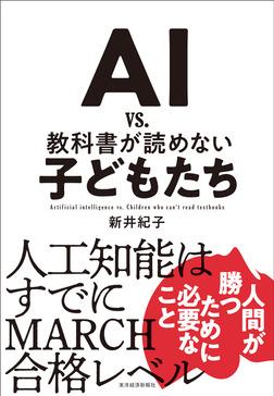 AI vs. 教科書が読めない子どもたち-電子書籍