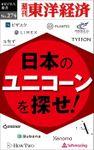 日本のユニコーンを探せ!―週刊東洋経済eビジネス新書No.274