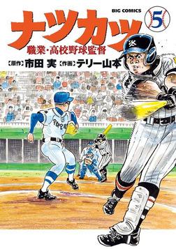 ナツカツ 職業・高校野球監督(5)-電子書籍