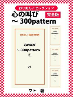 心の叫び~300pattern 完全版-電子書籍