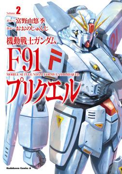 機動戦士ガンダムF91プリクエル 2-電子書籍