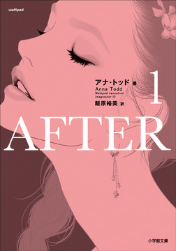 AFTER 1-電子書籍