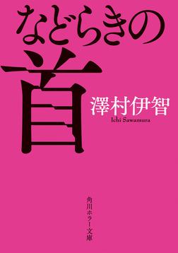 などらきの首-電子書籍