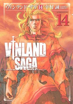 ヴィンランド・サガ(14)-電子書籍