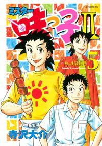 ミスター味っ子II(5)