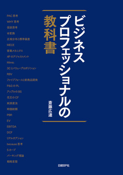 ビジネスプロフェッショナルの教科書-電子書籍