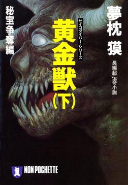 黄金獣(下)秘宝争奪編-電子書籍