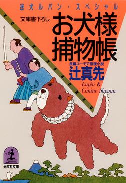 お犬様捕物帳-電子書籍