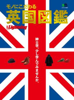 別冊Lightning Vol.127 モノにこだわる男の英国図鑑-電子書籍