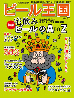 ビール王国 Vol.27 2020年 8月号-電子書籍