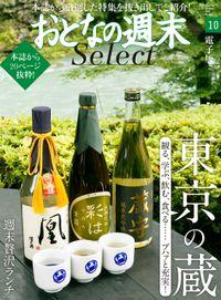 おとなの週末セレクト「東京の蔵&週末贅沢ランチ」〈2017年10月号〉