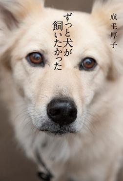 ずっと犬が飼いたかった-電子書籍