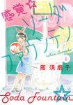 【期間限定 試し読み増量版】感覚・ソーダファウンテン(1)