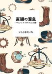 直観の溜息〜ハルヒシリーズ・メタフィクション覚書〜