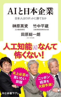 AIと日本企業 日本人はロボットに勝てるか-電子書籍