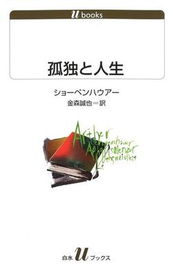 孤独と人生-電子書籍