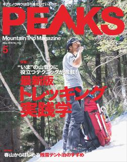 PEAKS 2018年5月号 No.102-電子書籍