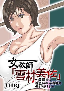 女教師「雪村美佐」~放課後の教室からは女教師の鳴き声がする~-電子書籍