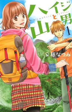 ハイジと山男(1)-電子書籍