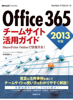Office 365 チームサイト活用ガイド 2013年版 SharePoint Onlineで情報共有!-電子書籍