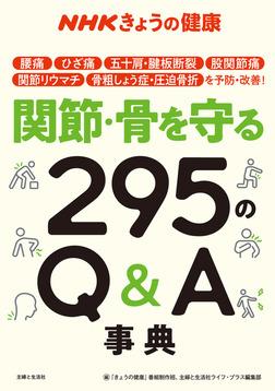 NHKきょうの健康 関節・骨を守る295のQ&A事典-電子書籍