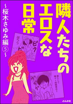隣人たちのエロスな日常~桜木さゆみ編~ 5-電子書籍