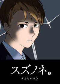 スズノネ(1)