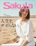 三栄ムック Saku-La Vol.1