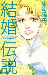 結婚伝説 Bouquet―愛の花束―