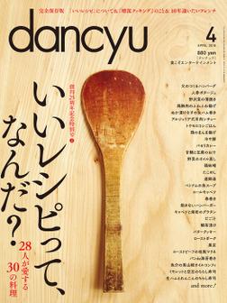 dancyu 2016年4月号-電子書籍