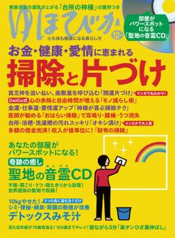 ゆほびか2018年12月号-電子書籍