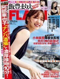 週刊FLASH(フラッシュ) 2020年12月1日号(1582号)