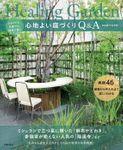 心地よい庭づくりQ&A
