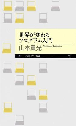 世界が変わるプログラム入門-電子書籍