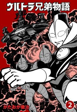 ウルトラ兄弟物語 2-電子書籍
