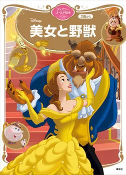 美女と野獣 ディズニーゴールド絵本ベスト-電子書籍