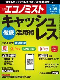 週刊エコノミスト (シュウカンエコノミスト) 2019年02月26日号