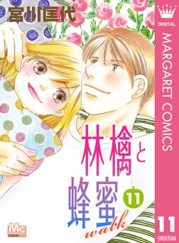 林檎と蜂蜜walk 11-電子書籍