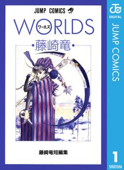 藤崎竜短編集 1 WORLDS ワールズ-電子書籍