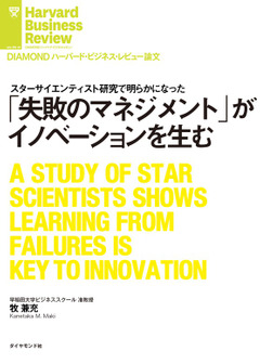 「失敗のマネジメント」がイノベーションを生む-電子書籍