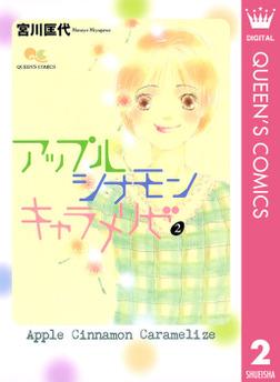 アップル シナモン キャラメリゼ 2-電子書籍