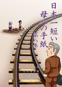 日本一短い母への手紙 8