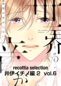 recottia selection 井伊イチノ編2 vol.6