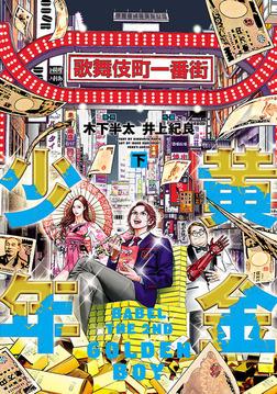 黄金少年 BABEL THE 2ND(下)-電子書籍